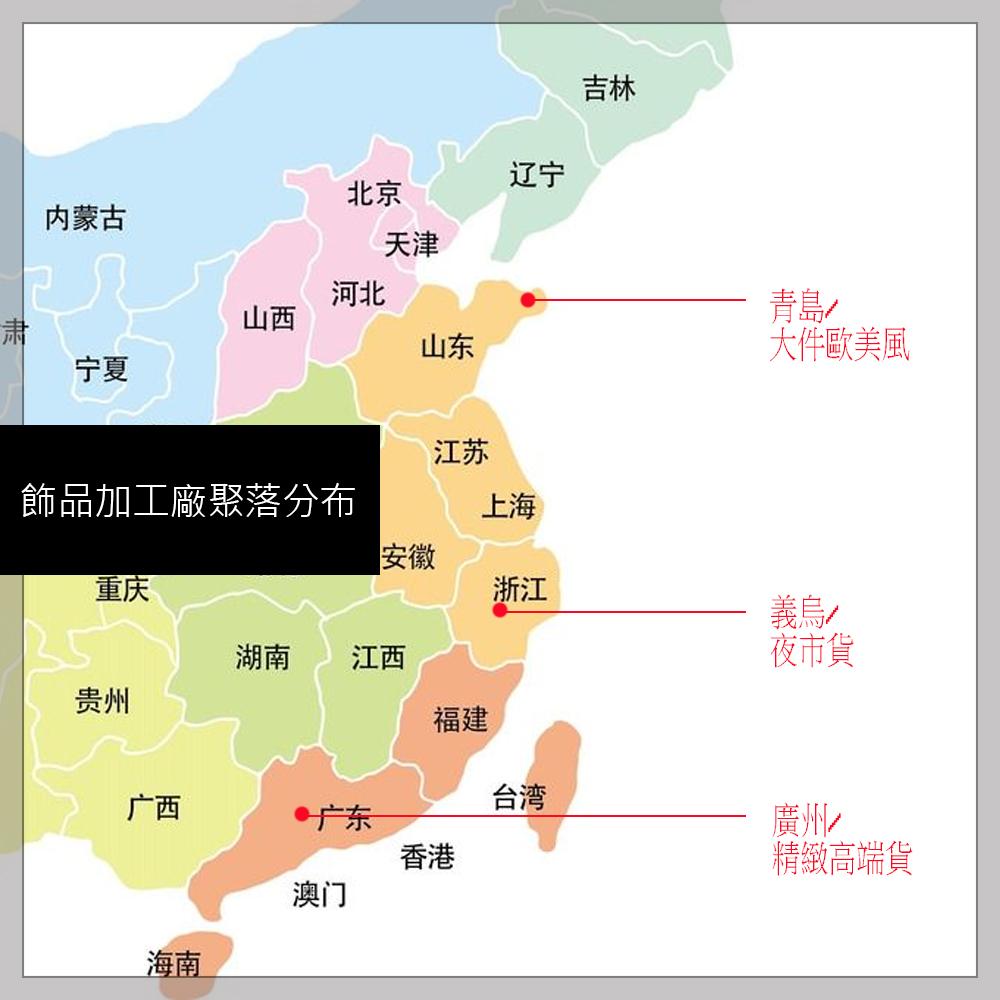 珠寶飾品世界貿易-飾品加工廠在中國的聚落分布