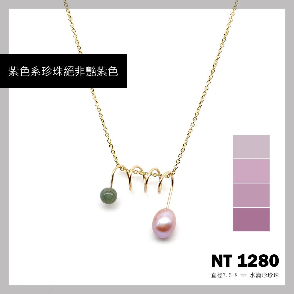珍珠|淡水珍珠有哪些顏色-紫色篇