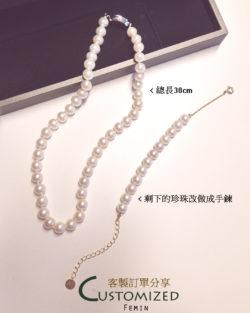 客訂- 珍珠手鍊